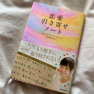 カドカワショテン(角川書店)の恋愛引き寄せノート(ノンフィクション/教養)