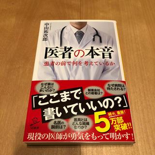 医者の本音(ビジネス/経済)