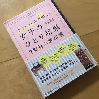 女子とひとり起業 2年目の教科書(ビジネス/経済)