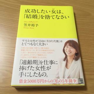 成功したい女(ひと)は、「結婚」を捨てなさい 借金5000万円からの「私の5年…(ビジネス/経済)