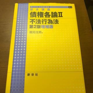 債権各論Ⅱ 不法行為法第2版増補版(人文/社会)