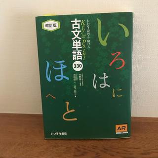 古文単語(参考書)