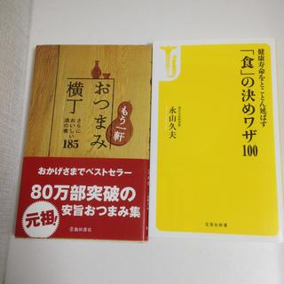 おつまみ横丁・食の決めワザ100 セット(住まい/暮らし/子育て)
