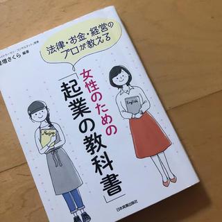 女性のための起業の教科書(ビジネス/経済)