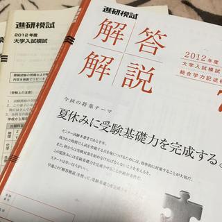 進研模試 2012年 7月 記述模試(参考書)