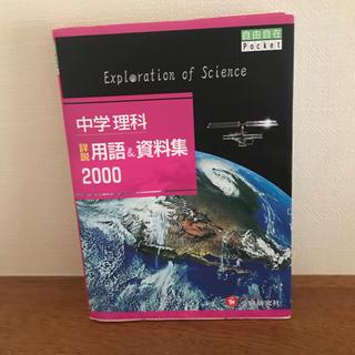 中学理科 用語&資料 2000(参考書)