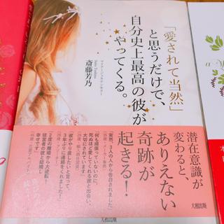 斎藤芳乃『「愛されて当然」と思うだけで、自分史上最高の彼がやってくる。』(ノンフィクション/教養)
