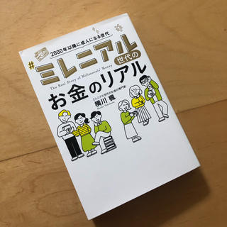 ミレニアル世代のお金のリアル(ビジネス/経済)