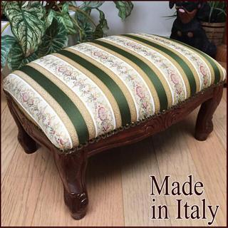 イタリア製天然木使用!高品質フットスツール-クラシック・チェコブロ アンティーク(スツール)