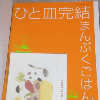 ひと皿完結まんぷくご飯・レシピノートブック セット(住まい/暮らし/子育て)