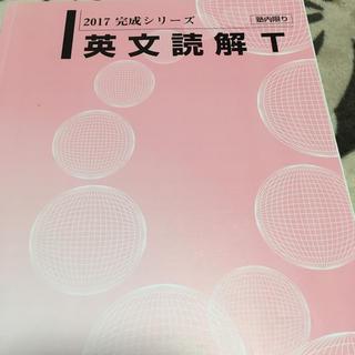 英文読解T 2017 完成シリーズ(参考書)