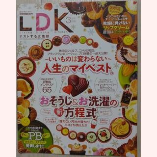 LDK  2016年3月号(その他)