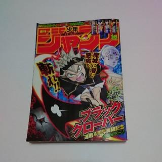 シュウエイシャ(集英社)の週刊少年ジャンプ No.16(漫画雑誌)