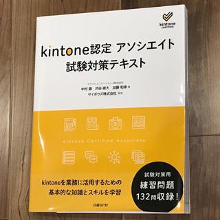 ニッケイビーピー(日経BP)のkintone認定 アソシエイト 試験対策テキスト(コンピュータ/IT )