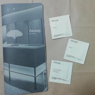 イソップ(Aesop)のイソップ 香水サンプル 全3種類 コンプリート セット(ユニセックス)