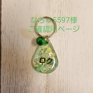 なちゅ5597様 ご確認ページ
