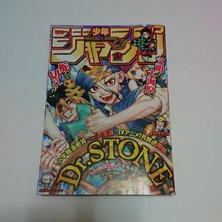 シュウエイシャ(集英社)の少年ジャンプ No.13(漫画雑誌)