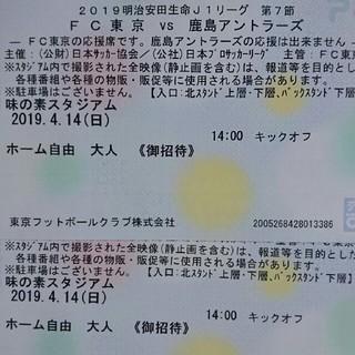 FC東京対鹿島アントラーズ 4月14日 日曜日(サッカー)