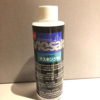 新品・未開封 ヴィーソルト マスキング剤3本セット(アクアリウム)