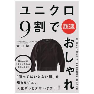 ☆超人気☆ ユニクロ9割で超速おしゃれ(住まい/暮らし/子育て)