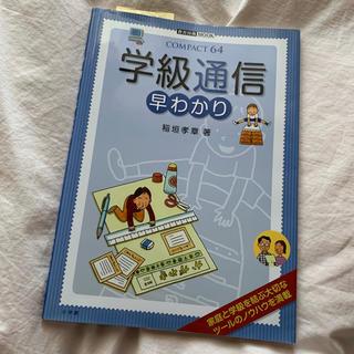 学級通信(趣味/スポーツ/実用)