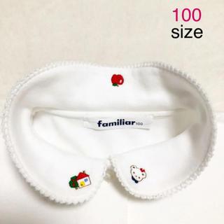 familiar - 【美品】familiar ブラウス 100