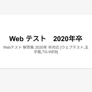 webテスト回答集 2020年卒 エクセルデータ(参考書)