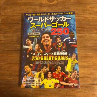ワールドサッカー スーパーゴールDVD(スポーツ/フィットネス)