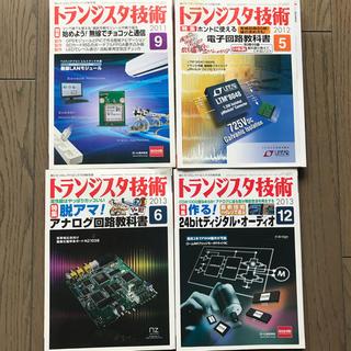 トランジスタ技術(コンピュータ/IT )