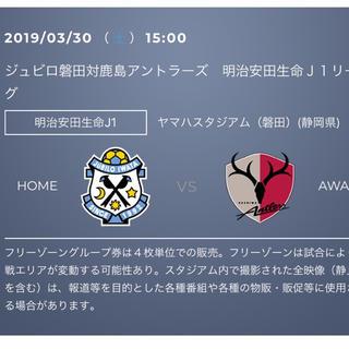 ジュビロ磐田 vs 鹿島アントラーズ  チケット(サッカー)