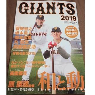 GIANTS 2019(スポーツ選手)