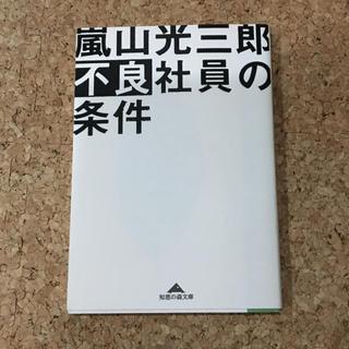 コウブンシャ(光文社)の不良社員の条件 嵐山光三郎(ビジネス/経済)