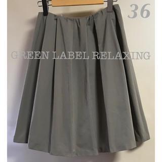 グリーンレーベルリラクシング(green label relaxing)のグリーンレーベルリラクシング ギャザースカート カーキ S monable(ひざ丈スカート)