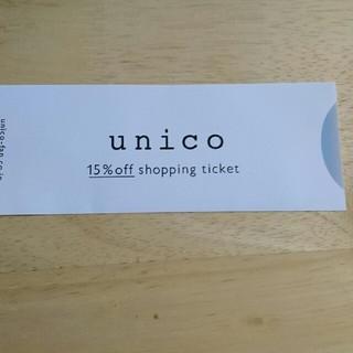 ウニコ(unico)のunico  15%オフ(ショッピング)