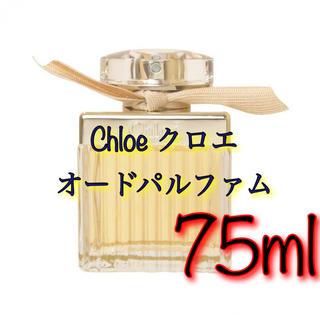 クロエ(Chloe)のCHLOE クロエ オードパルファム EDP SP 75ml (香水(女性用))