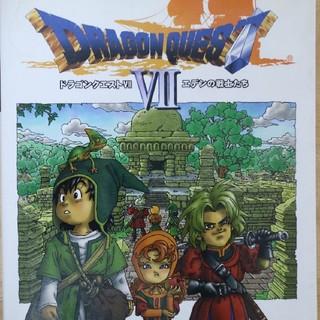 プレイステーション(PlayStation)のドラクエ7 エデンの戦士たち Vジャンプ編集部 攻略本  PS(家庭用ゲームソフト)
