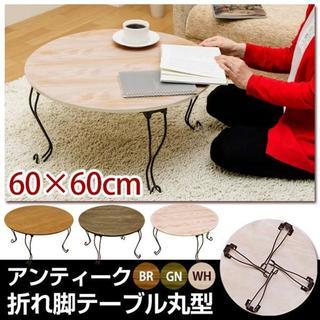 送料無料! 折れ脚テーブル 丸型 BR/GN/WH おしゃれ(折たたみテーブル)