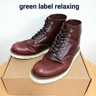 グリーンレーベルリラクシング(green label relaxing)のgreen label relaxing ワークブーツ 26.0(ブーツ)