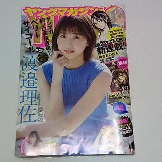 コウダンシャ(講談社)のヤングマガジンNo.14 渡邉理佐(漫画雑誌)