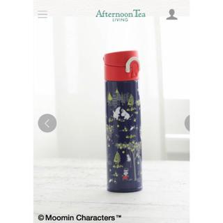 完売品Moomin×Afternoon Tea/サーモス/ワンタッチスリムボトル