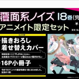 ハクセンシャ(白泉社)の覆面系ノイズ 18巻 アニメイト限定セット(少女漫画)