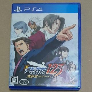 カプコン(CAPCOM)の逆転裁判123 成歩堂セレクション  PS4版(家庭用ゲームソフト)