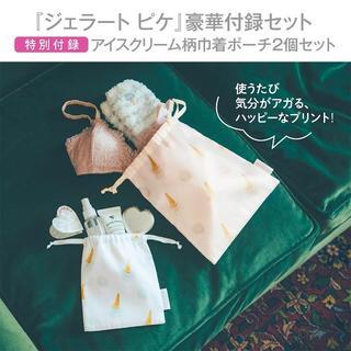gelato pique - MORE 1月 付録 ジェラートピケ 巾着ポーチ セット