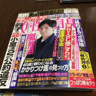 週刊女性 女性自身 女性セブン 3/19日号 (その他)