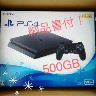 PlayStation4 - プレステ4本体 500GB ☆ 納品書付き