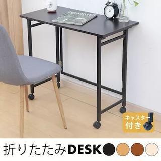 【送料無料】折り畳み COMPACT DESK キャスター付(折たたみテーブル)
