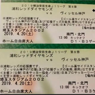 4/20 浦和vs神戸 ホーム自由 ペア(サッカー)