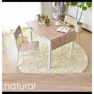 バタフライテーブル&チェア3点セット / 伸縮テーブルダイニング2人掛ナチュラル(ダイニングテーブル)