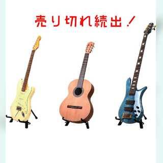 ギタースタンド(その他)