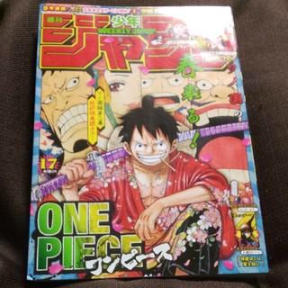 週刊少年ジャンプ17(漫画雑誌)